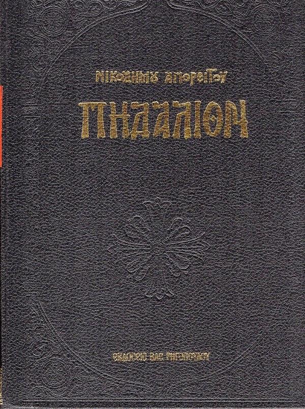 Ediții Pidalion